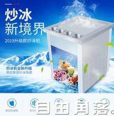 冰之樂炒冰機商用炒酸奶機單方鍋凌炒冰淇淋卷機冰粥機CY  自由角落