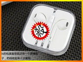 【Love Shop】第三代上市魔聲Apple線控耳機帶麥克風 iPhone 4/4S/5/nano/classic/iPod touch/iPad