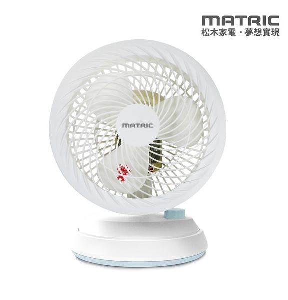 【2021Super Sale 現貨】MATRIC MG-AF0701S 松木七吋立體靜音循環扇