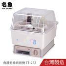 名象 8人份食器乾燥烘碗機 TT-767~台灣製