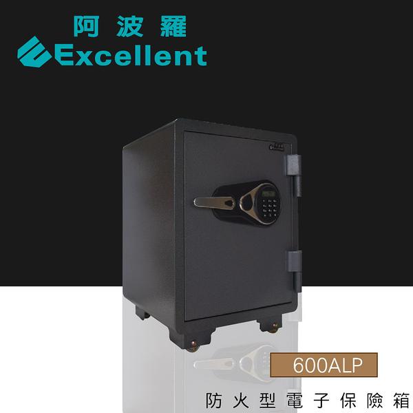 阿波羅 Excellent 電子保險箱 600ALP (防火型)