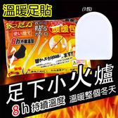 【保暖最超值】可貼式暖暖包(1包/20片入) UL-751
