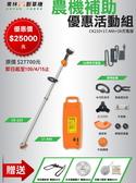 【東林台南經銷商】(17.4Ah)電池+充電器(CK-210-雙截)(含周邊配件全配) 電動割草機(農機補助)
