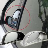 現貨! 汽車後座大視野輔助鏡(2入-左+右側)