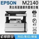 EPSON M2140 黑白高速連續供墨複合機