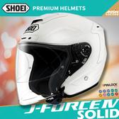 [安信騎士] 日本 SHOEI J-FORCE IV 素色 白 半罩 安全帽 3/4 四分之三 眼鏡溝