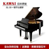 小叮噹的店 - KAWAI GL30 日本原裝 一號琴 平台鋼琴 三角鋼琴 公司貨 送保固調音