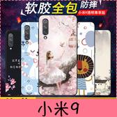 【萌萌噠】Xiaomi 小米9 (6.39吋)  小清新 可愛女款彩繪保護殼 超薄防指紋 全包矽膠軟殼 手機殼