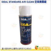 IDEAL STANDARD AIR CLEAN 空氣噴霧罐 除塵清潔劑 空氣罐 相機 清潔除塵 附噴管
