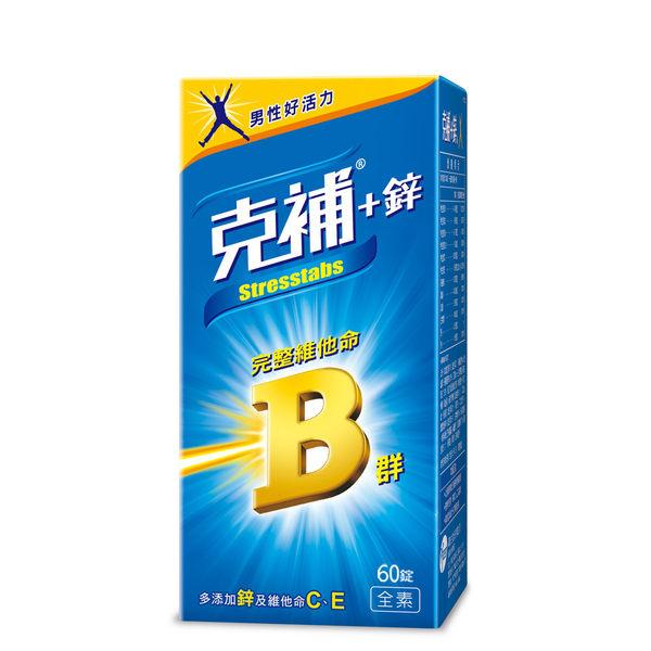 【克補鋅】綜合B群+C+E膜衣錠(60錠/盒)-男性適用