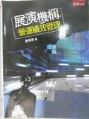 【書寶二手書T1/大學社科_DNO】展演機構營運績效管理_夏學理