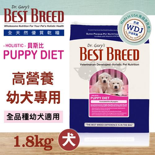 PetLand寵物樂園《美國貝斯比 BEST BREED》幼犬高營養配方 1.8kg / 全品種幼犬適用