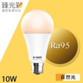 【臻光彩】LED燈泡10W_自然光/燈泡色_8入組自然光*4+燈泡色*4