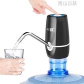 桶裝水抽水器充電飲水機水泵家用電動純凈水桶壓水器自動上水器吸  全館免運