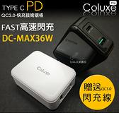 贈閃充線【Coluxe】2Port高速 QC3.0 TypeC輸入 DCMax.36W USB快速旅充頭充電器頭快充頭