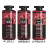 希臘 mea natura 美娜圖塔 紅石榴 髮浴/護髮素(300ml) 3款可選【小三美日】