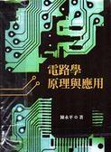 電路學[DVD11片+《電路學原理與應用》教科書[二版]