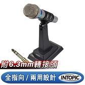 [富廉網]【INTOPIC】桌上型麥克風 JAZZ-020