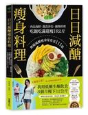 (二手書)日日減醣瘦身料理:肉品海鮮.蔬食沙拉.鍋物料理,吃飽吃滿還瘦18公斤,無..