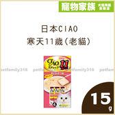 寵物家族-日本CIAO寒天11歲(老貓)15g*4支入