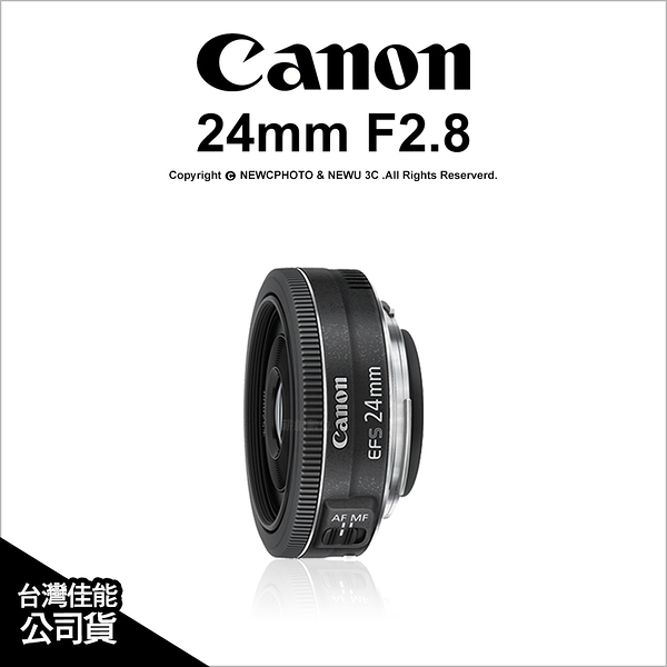 Canon EF-S 24mm F2.8 STM 公司貨 廣角定焦鏡 人像鏡 餅乾鏡 輕巧【可刷卡】薪創數位