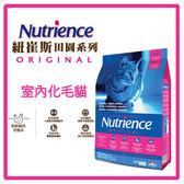 【力奇】紐崔斯田園糧 室內化毛貓配方-5kg-1570元   (A102D08)