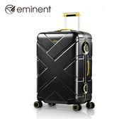 【EMINENT雅仕】高科技時尚感-極致淺框鋁合金PC旅行箱 行李箱_20吋