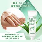 韓國 Tonymoly 韓國蘆薈乾洗手62%酒精 30ml