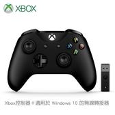 【Microsoft 微軟】Xbox控制器 + Windows 10 無線轉接器