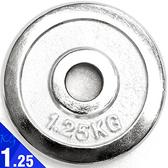1.25KG電鍍槓片(1.25公斤槓鈴片啞鈴片.重力配件設備用品.舉重量訓練機器.運動健身器材.推薦)
