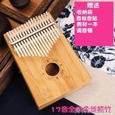 拇指琴拇指琴卡林巴琴17音樂器kalimba琴初學者便攜式入門 【四月特賣】