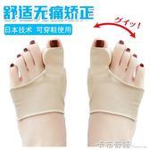 腳趾拇指外翻預防器男女士大腳骨日夜用可穿鞋成人腳趾頭分趾器 卡布奇諾