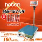 【hobon 電子秤】HGW系列計重台秤 台面 40X50 CM