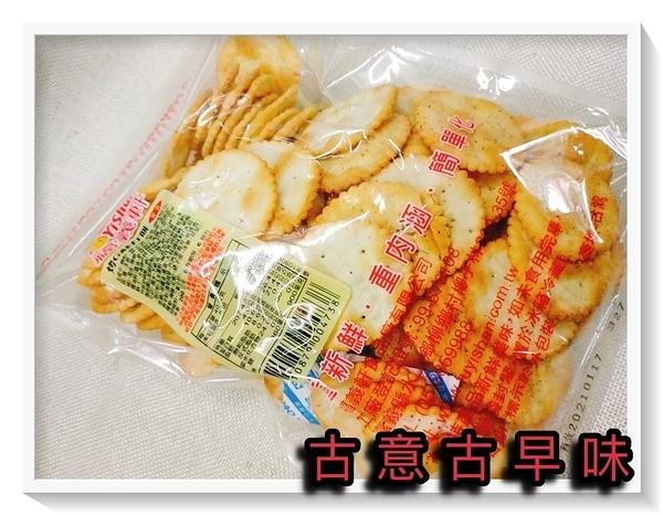 古意古早味 福義軒 烤G蘇打餅 (200公克/葷食) 懷舊零食 重新鮮 重內涵 蘇打餅 餅乾