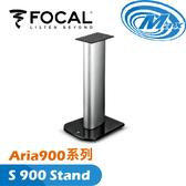 《麥士音響》 FOCAL Aria900系列 S 900 Stand