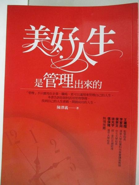 【書寶二手書T2/財經企管_BUD】美好人生是管理出來的_陳澤義