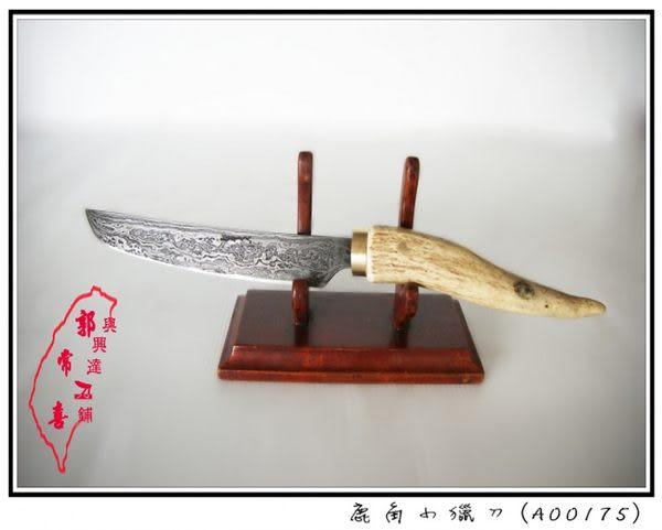 郭常喜與興達刀具--郭常喜限量手工刀品 鹿角小獵刀 (A0175) 方便攜帶 野外求生好幫手