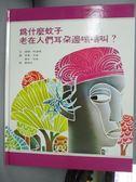 【書寶二手書T9/少年童書_XAP】為什麼蚊子老在人們耳朵邊嗡嗡叫_鄭榮珍