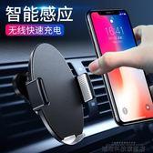 車載無線充電器iphonex汽車用手機支架抖音魔夾S5智慧全自動感應蘋果x 城市科技