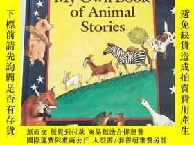 二手書博民逛書店My罕見Own Book of Animal Stories 品