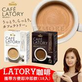 日本 AGF CAFE LATORY咖啡 (18入) 拿鐵 即溶咖啡 隨身包