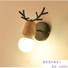 實木鹿頭角壁燈客廳兒童房樓梯簡約創意過道...