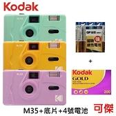 柯達 Kodak M35 底片相機 +KODAK GOLD 200底片+4號電池 套組 復古風格 可重覆使用 可傑