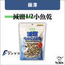 藤澤〔減鹽1/2小魚乾,貓零食,100g...