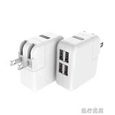 多口USB4USB多口充電器iPhone小米華為手機平板充電頭美歐澳英 交換禮物