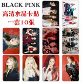 BLACKPINK 高清照片貼紙 悠遊卡貼 E816-K【玩之內】韓國JENNIE LISA ROSE JISOO💥現+預💥