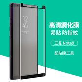 三星 Galaxy Note9 3D曲面 鋼化膜 縮小版 9H硬度 手機膜 防指紋 高清 玻璃膜 保護貼