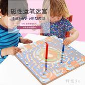 兒童磁性運筆立體迷宮玩具走珠3d磁力男孩早教智力大魔方迷宮球書 js3763『科炫3C』