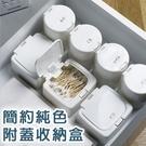 收納盒-簡約純色覆蓋圓形收納盒方形收納盒 棉籤盒 垃圾桶 化妝盒 雜物盒【AN SHOP】