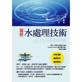 圖解水處理技術